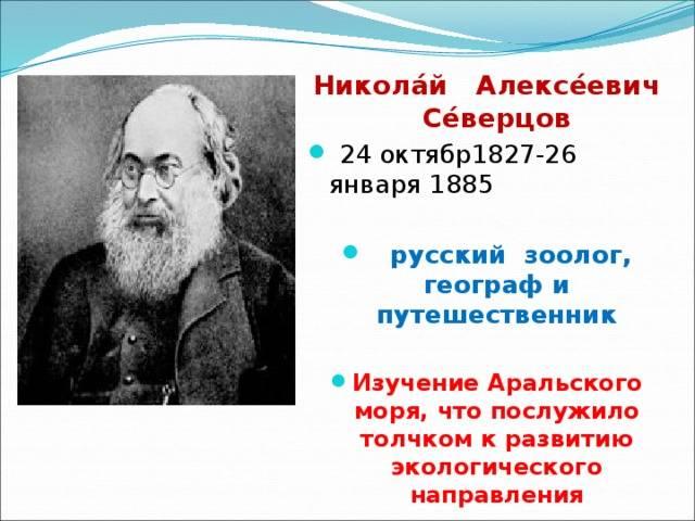 Северцов, николай алексеевич - вики