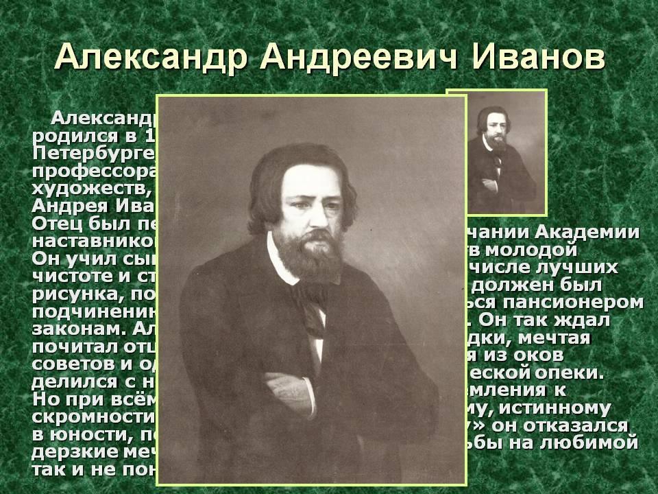 Иванов, александр андреевич — википедия