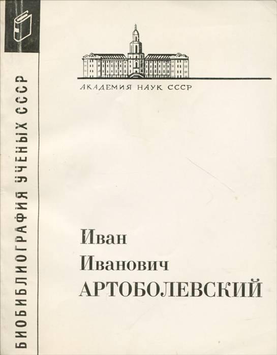 Артоболевский, сергей иванович