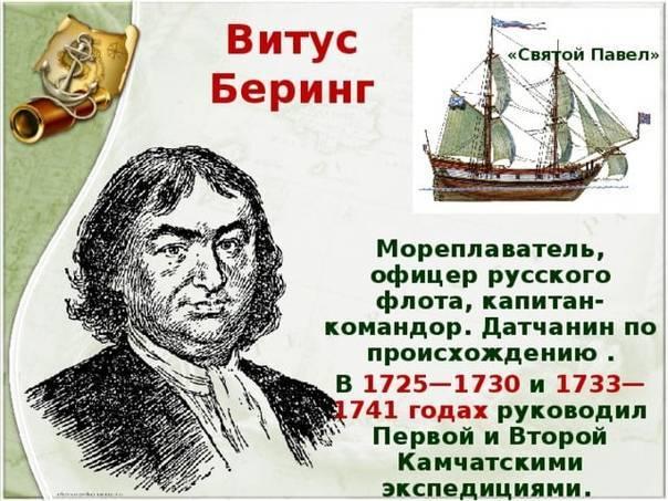Витус беринг — биография, экспедиции | исторический документ