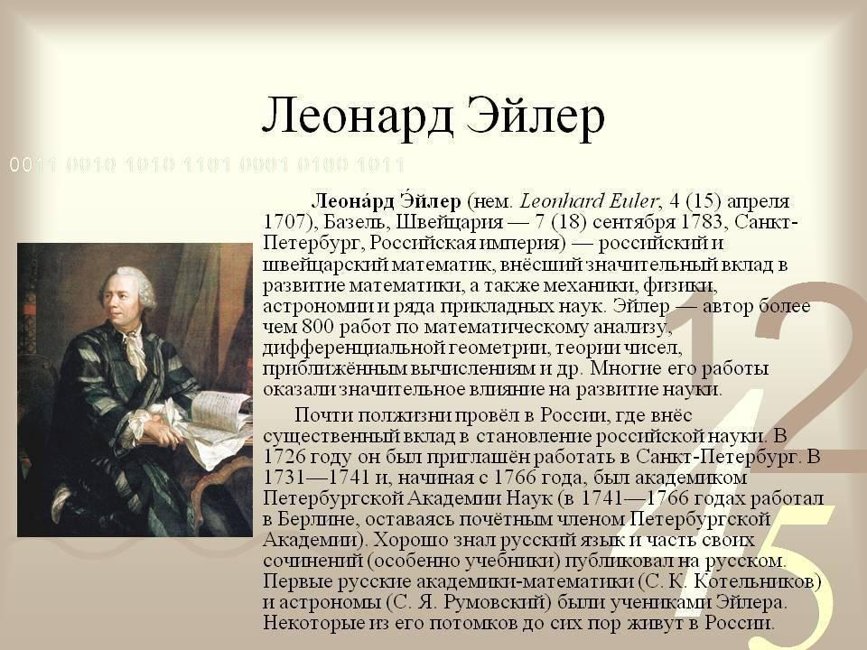 Биография леонарда эйлера