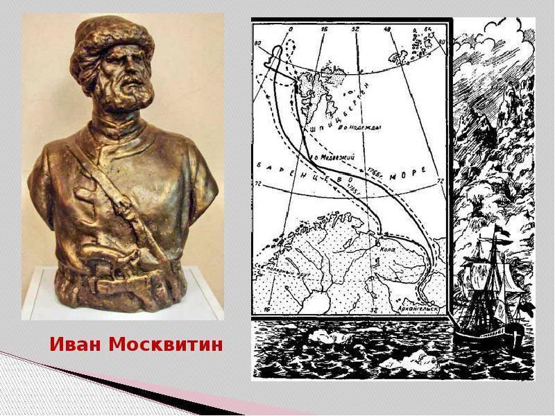 Иван москвитин: путь к охотскому морю