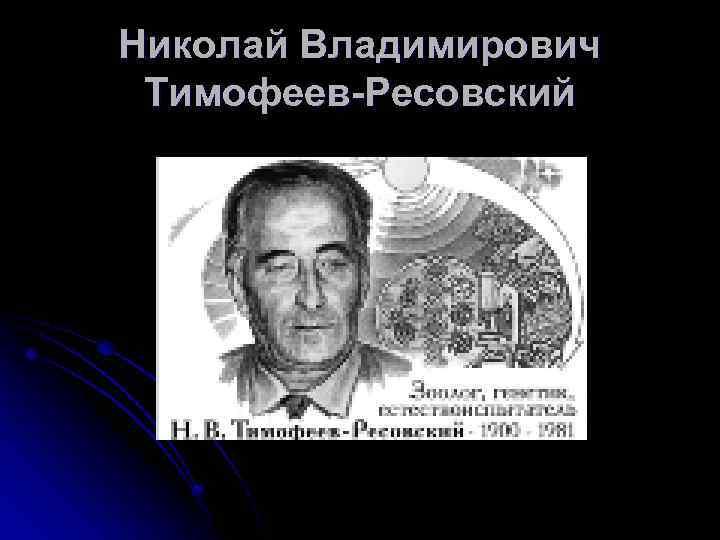Николай владимирович тимофеев-ресовский  | сми oboznik - личность, общество, армия, государство