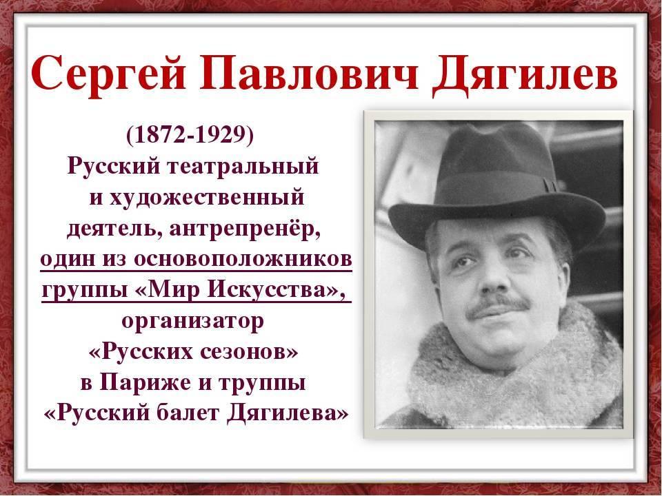Сергей павлович дягилев (serge diaghilev) | belcanto.ru