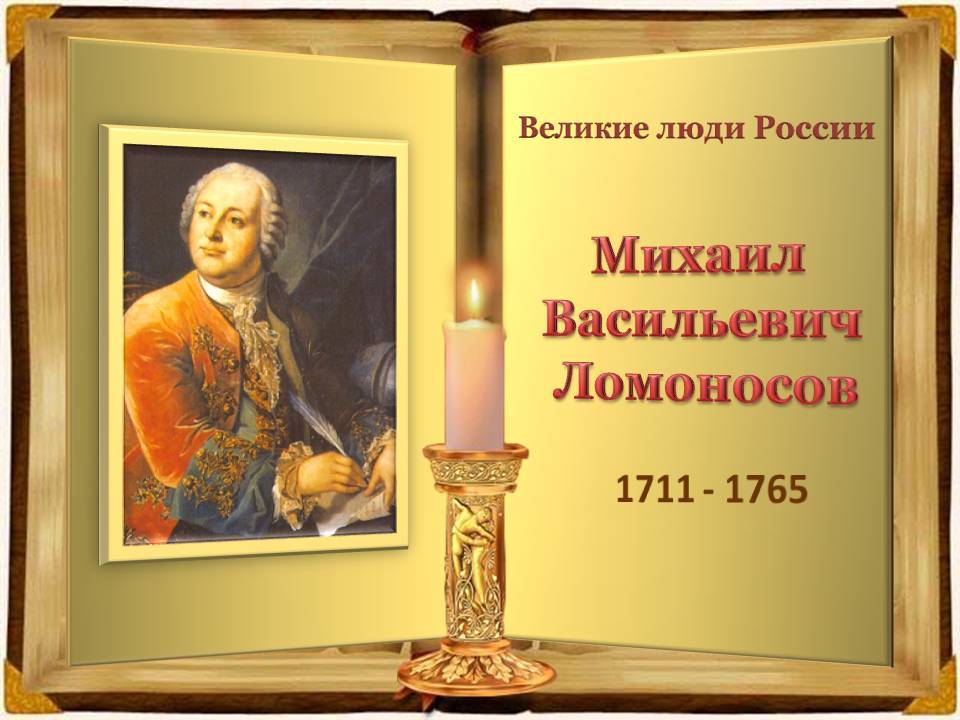 Михаил ломоносов — характеристика личности
