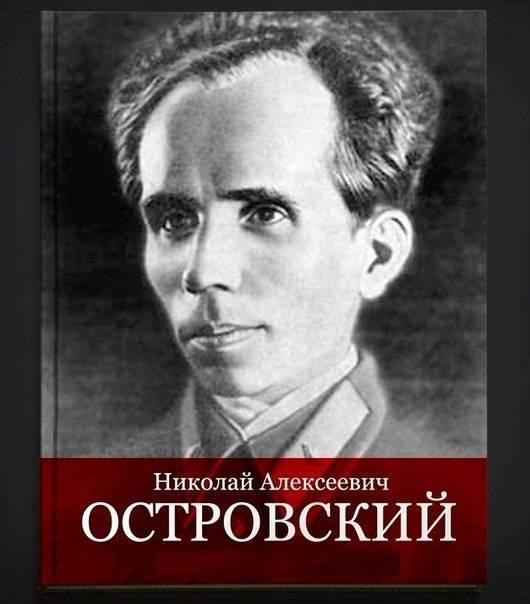 Николай островский – биография, фото, личная жизнь, книги, смерть | биографии