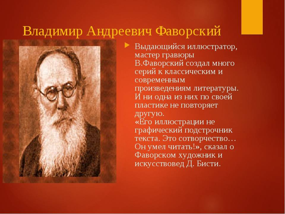Фаворский, владимир андреевич - вики