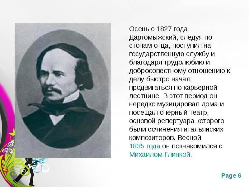 Даргомыжский александр сергеевич: биография