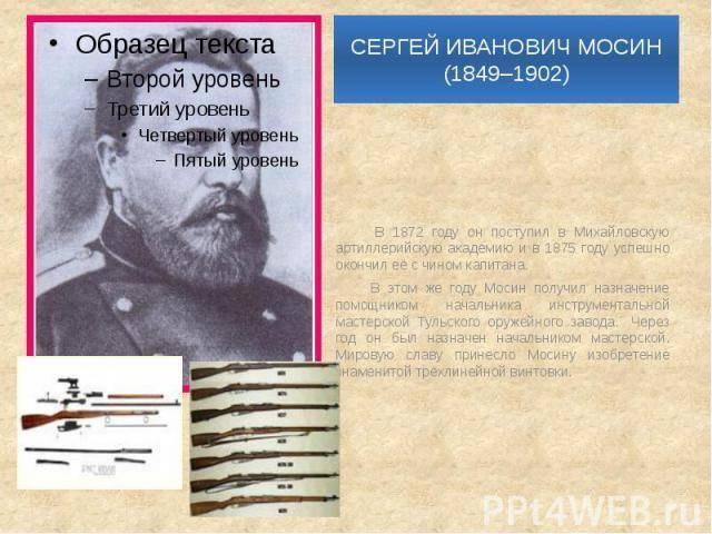 Сергей иванович мосин - краткая биография оружейника   военные   багира гуру