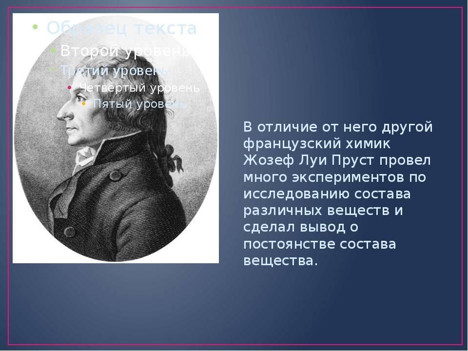 Пруст, жозеф луи - вики