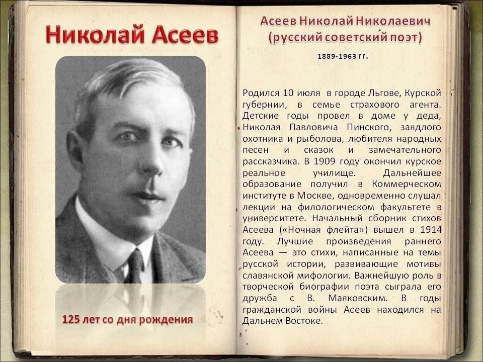 Асеев, николай николаевич биография, творчество