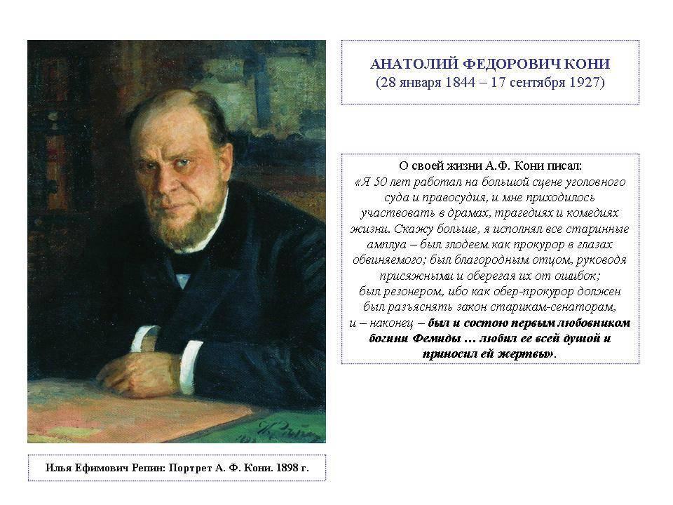 Анатолий кони — фото, биография, личная жизнь, причина смерти, юрист - 24сми