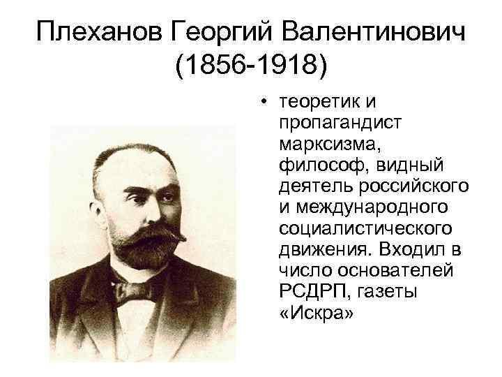 Георгий плеханов – биография, личная жизнь, фото, причина смерти, философия, вернул фотографию - 24сми