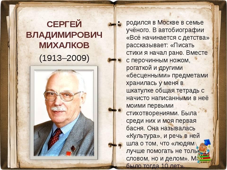 Сергей михалков: биография, личная жизнь, фото и видео