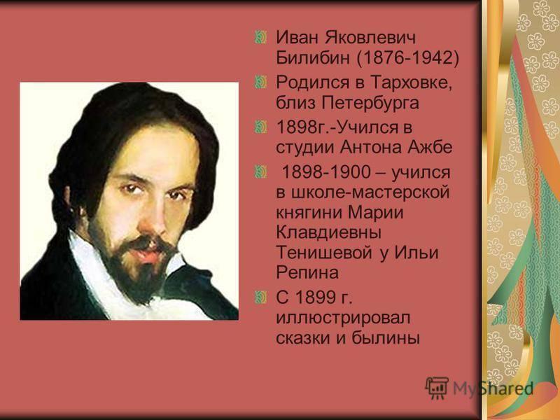 Краткая биография ивана билибина   краткие биографии