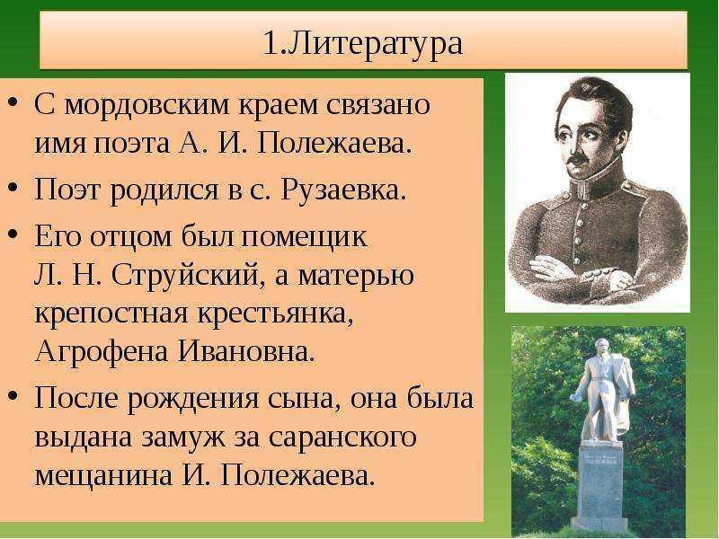 Полежаев, александр иванович биография, побег из полка
