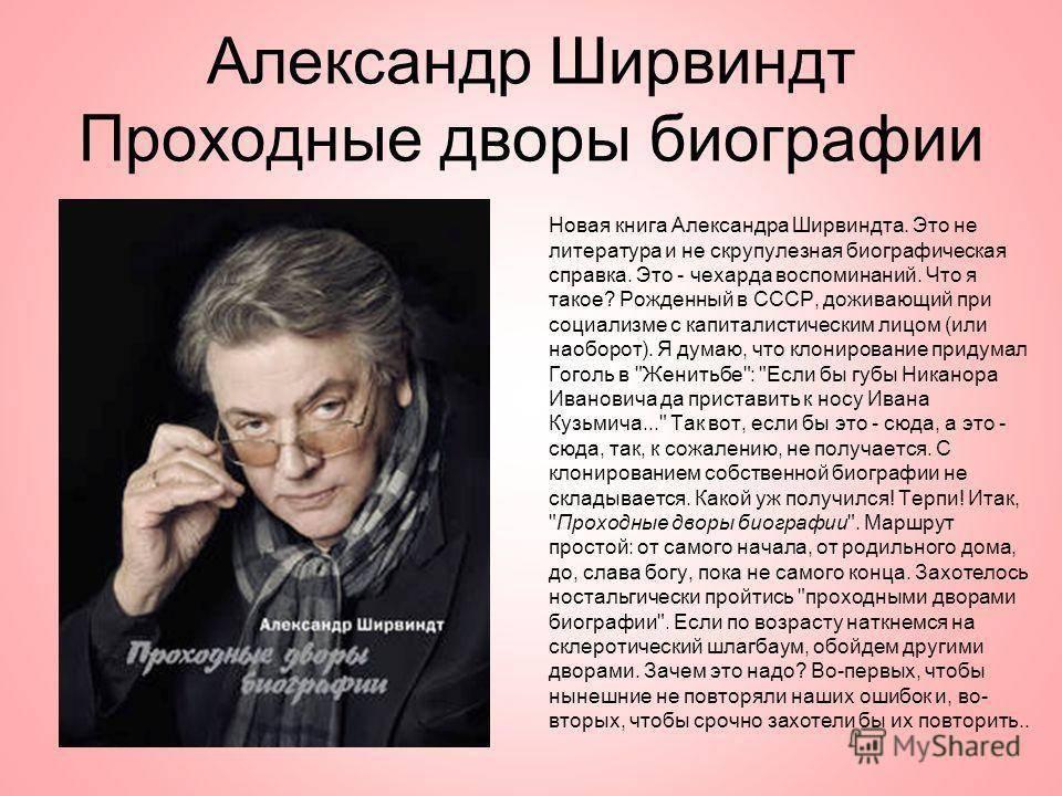 Биография александра ширвиндта: личная жизнь, жена, дети, фото