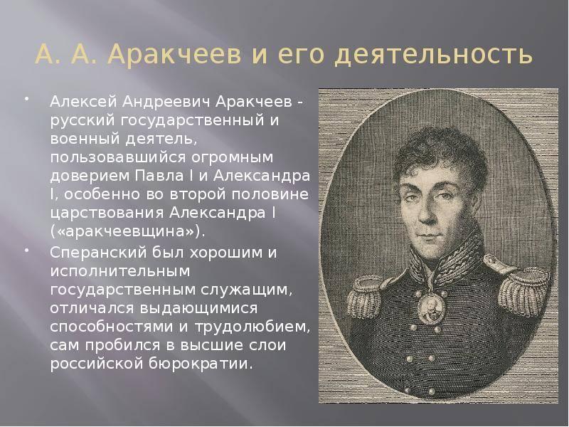 Алексей аракчеев — фото, биография, личная жизнь, причина смерти, граф - 24сми