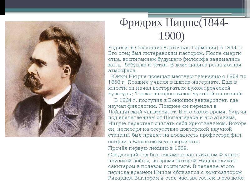Фридрих ницше - биография, информация, личная жизнь