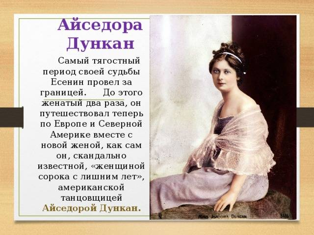 Айседора дункан - биография, информация, личная жизнь