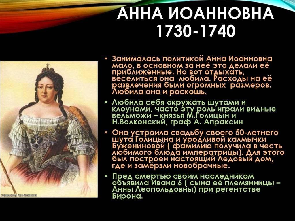 Императрица анна иоанновна: биография, годы правления и жизни, исторический портрет. личность, время и итоги правления, царствование и смерть царицы.