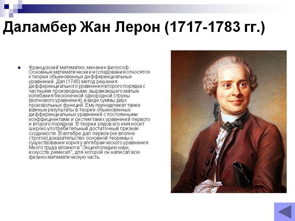 Д'аламбер, жан лерон — википедия
