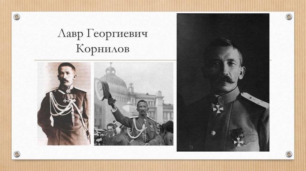 Корниловский мятеж 25-31 августа 1917 кратко