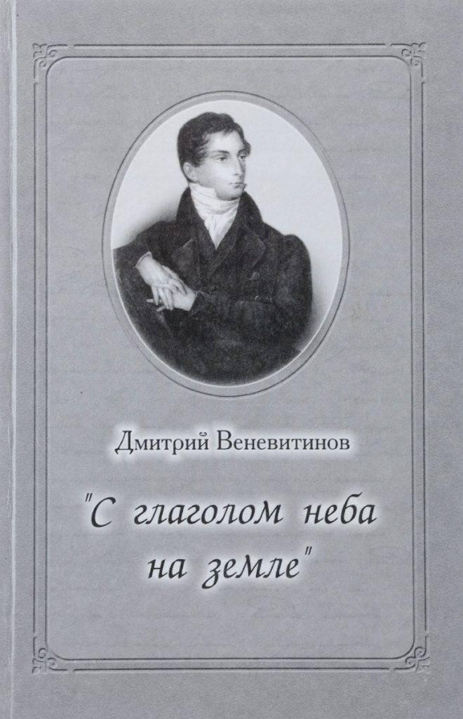 Веневитинов, дмитрий владимирович — википедия