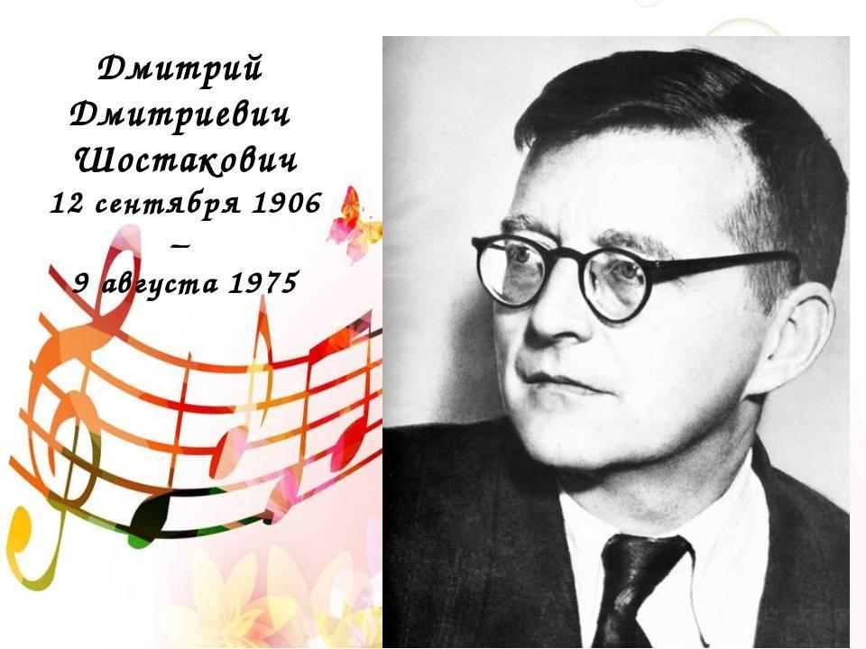Краткая биография дмитрия шостаковича, творчество композитора для детей