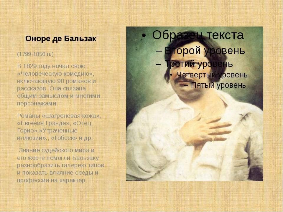 Бальзак, оноре де — википедия. что такое бальзак, оноре де