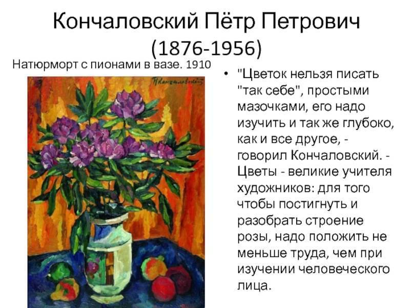 Художник петр петрович кончаловский картины и биография