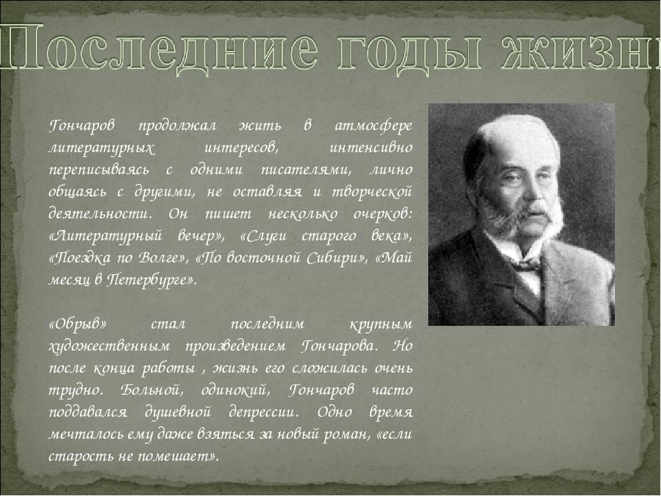 Гончаров, иван александрович