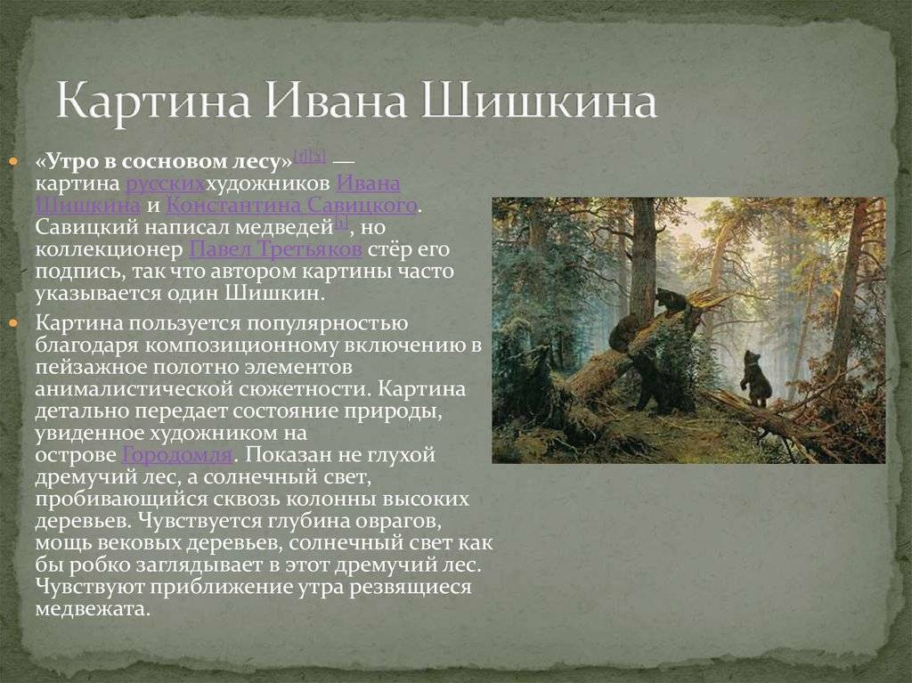 Доклад шишкина ивана ивановича 4 класс сообщение