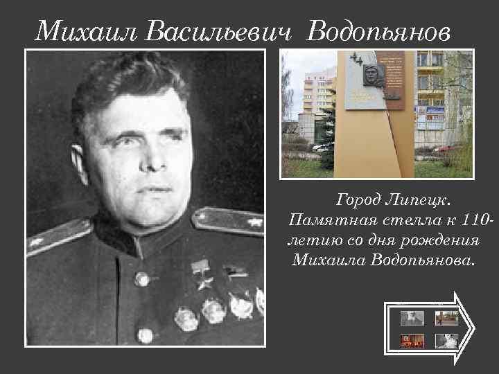 Водопьянов, михаил васильевич — вики