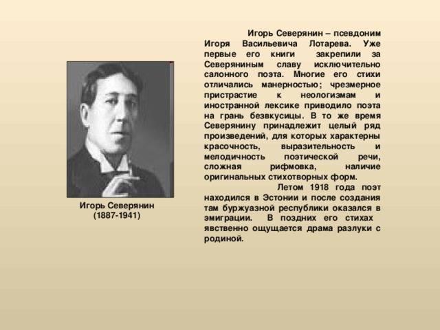 Творческий путь и другие детали биографии поэта игоря северянина