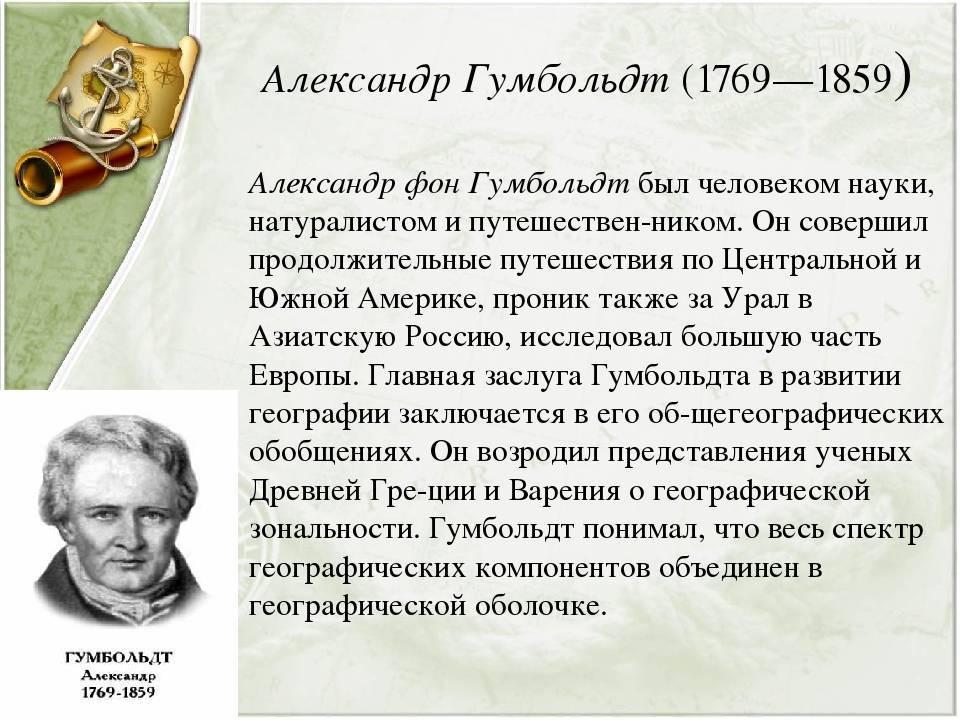 Путешественник александр гумбольдт - геобар - географический справочник
