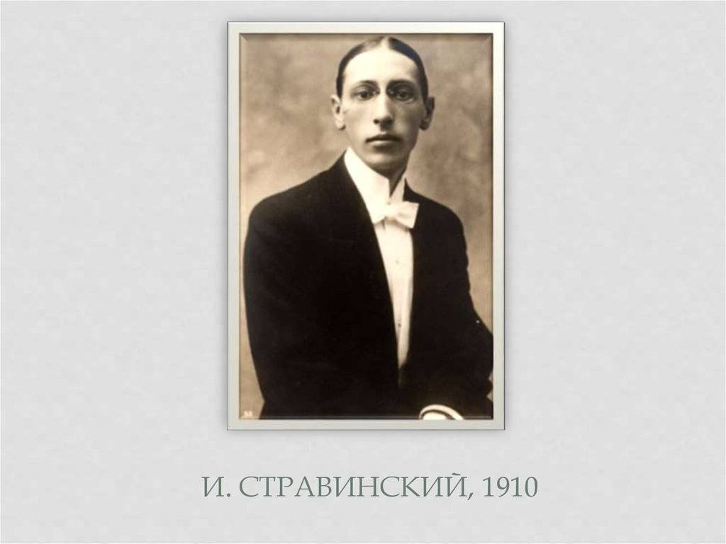 Игорь стравинский – биография, фото, личная жизнь, музыка, смерть