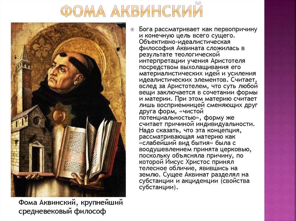 Фома аквинский (1225 или 1226–1274). 100 великих мыслителей