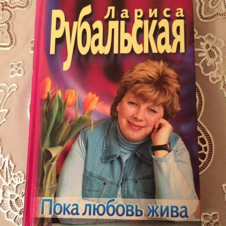 Лариса алексеевна рубальская биография: мужчины меня всегда бросали