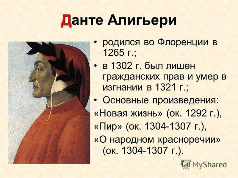 Данте алигьери — википедия