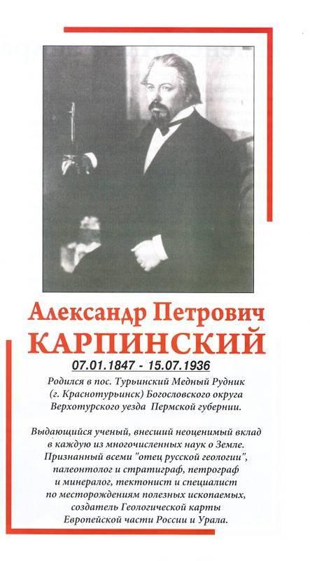 Karpinsky