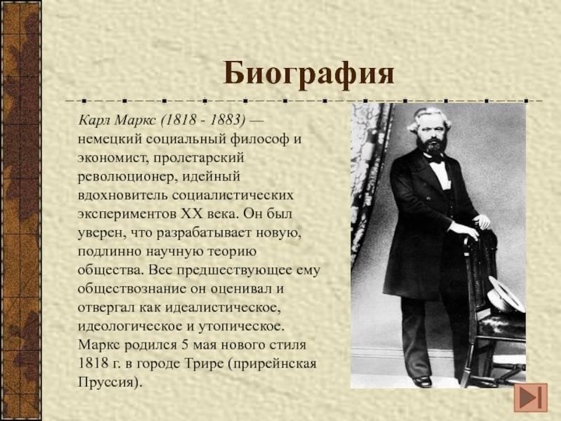 Биография и работы маркса. философ карл маркс: интересные факты из жизни