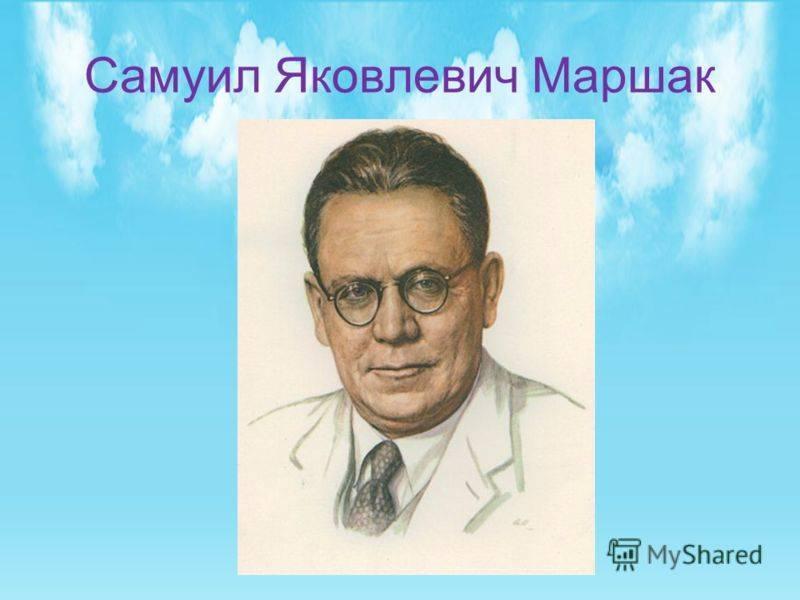 Краткая биография маршака самуила яковлевича   краткие биографии