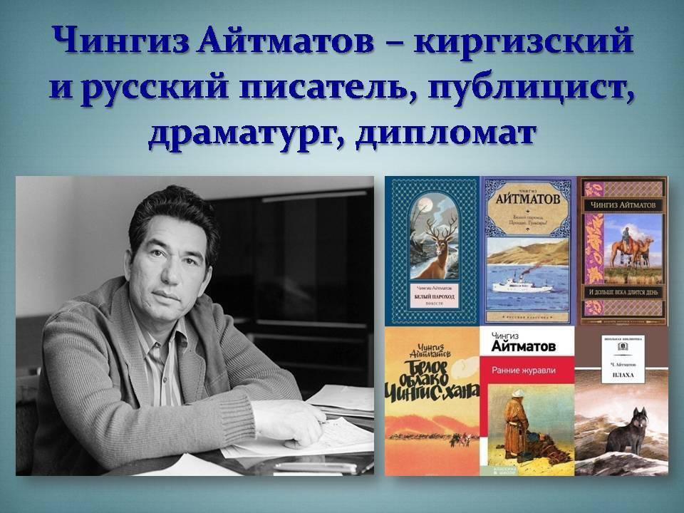 Чингиз айтматов: биография, творчество, семья
