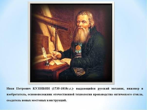 Иван кулибин - биография, информация, личная жизнь, фото, видео