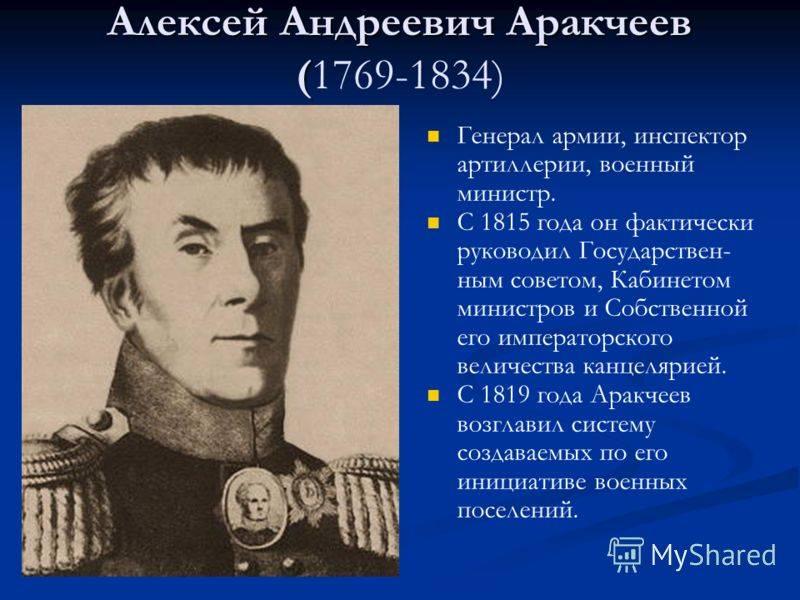 Алексей андреевич аракчеев - вики