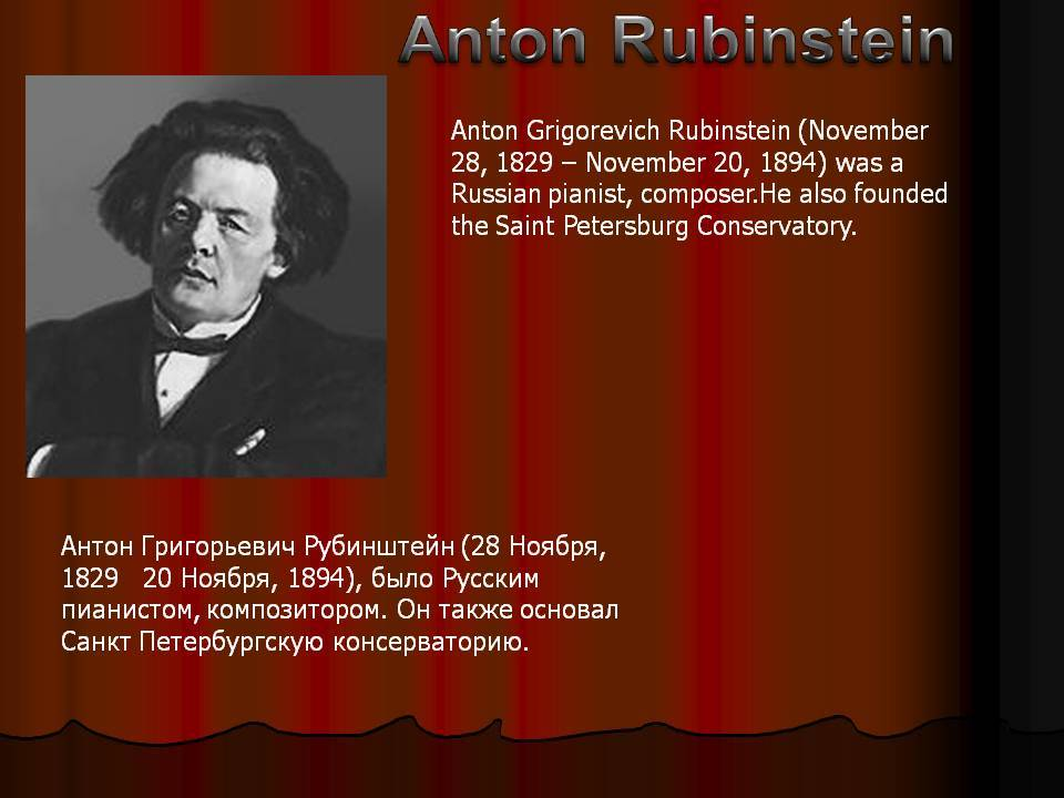 Антон рубинштейн — биография. факты. личная жизнь