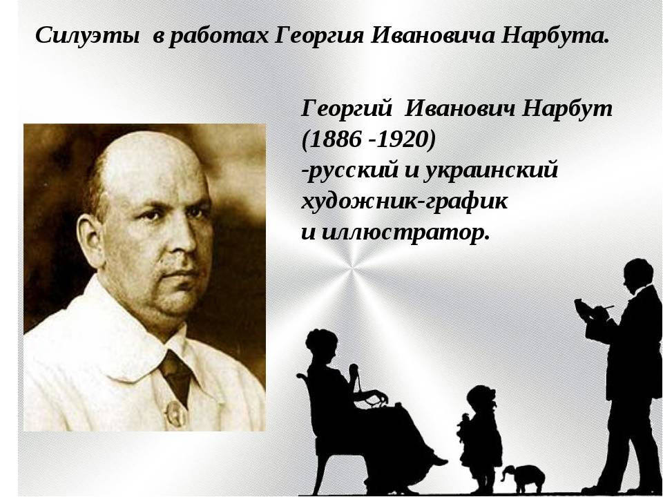 Владимир нарбут: биография