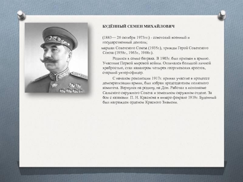 Семен буденный — это не только усы: 8 фактов о легендарном маршале: историческая правда россии от рвио - история россии