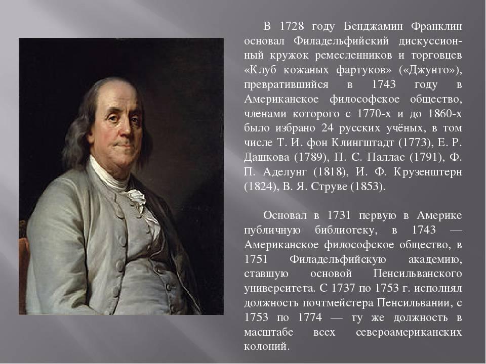 Бенджамин франклин - биография, информация, личная жизнь